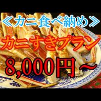 ≪3月限定≫最大4,000円OFF!食べ納め♪カニすきプランが8,000円(税込)〜で食べれちゃう!