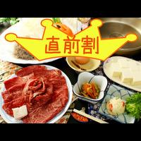 ◆直前割◆最大2,000円OFF【地元の名産】但馬牛すき焼き鍋◆料理人が腕を振るう絶品