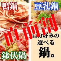 <直前割>最大2,000円引き!!絶品鍋☆お好きな鍋をチョイス!!