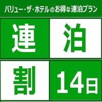 【14泊から予約可】短期出張応援!エコ&アットホーム連泊プラン!◆朝食無料◆