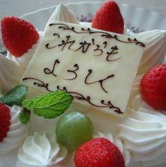 【記念日のメモリアルプラン】★大切な日をサプライズでお祝い★特典を選べるのが嬉しい♪露天風呂付き客室