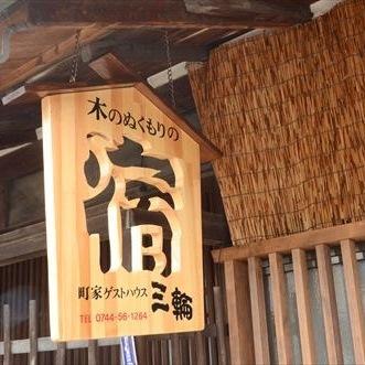 町家ゲストハウス三輪 image