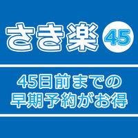 【さき楽】楽天スーパポイント3倍!伊豆牛ステーキと金目西京焼きと食べるスープ鶏飯★スタンダードプラン