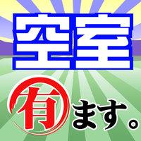 ◇11/3・11/4限定◇空室出ました!おひとり様1000円OFFプライス!!【KAZE〜風〜】