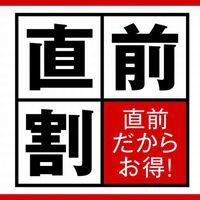 【直前割◆2200円割引】お日にち限定の直前割プラン1泊2食《現金払い》