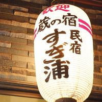 【平日限定】《素泊まり》日間賀島がこの値段!!自由に楽しむあなたの旅♪