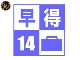 クーポン利用で1000円or500円OFF★【早割14】14日前までのご予約がおトク!(素泊まり)