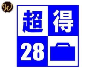【早割28】28日前までのご予約がおトク!(素泊まり)【さき楽】