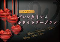 【期間限定】2018年☆バレンタイン&ホワイトデープラン☆豪華特典付(朝食付)