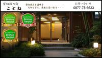 24時間使える6つの趣が異なる無料貸切風呂 『特選海老付うまいもん三昧+香川県産牛のステーキ♪』