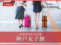 【ポーラお泊りセット付プラン】☆神戸女子旅☆女子会・母娘旅で神戸観光やお買い物に便利=素泊=