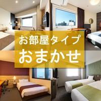 【デイユース】お部屋タイプおまかせ/24時間