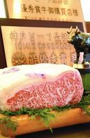 【2食付・神源ディナーコース】最高級神戸牛専門店の焼肉ディナーコースと人気駅弁朝食付プラン