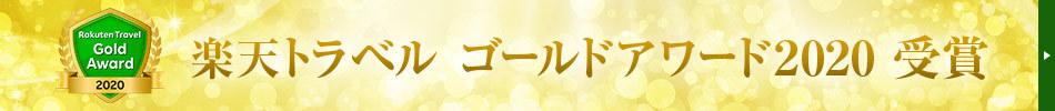 【2020年】楽天トラベルゴールドアワード2020受賞!