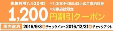 1200円割引クーポン