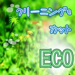 【2泊以上で最安!!清掃不要で安得!!】☆賢くお手ごろにステイ☆清掃不要エコロジープラン♪