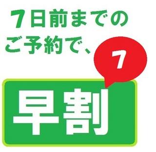 【早割7】シングルプラン ※朝食無料サービス