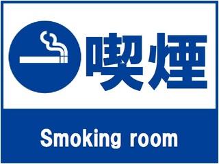 シングル(喫煙)