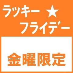 【金曜限定】ラッキーフライデープラン ※朝食無料サービス