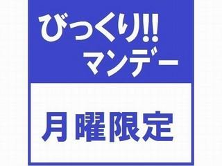 【月曜限定】びっくりマンデープラン ※朝食無料サービス