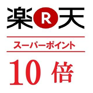 【シングル】楽天ポイント10倍プラン ※朝食無料サービス