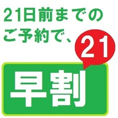 【早割21】シングルプラン ※朝食無料サービス