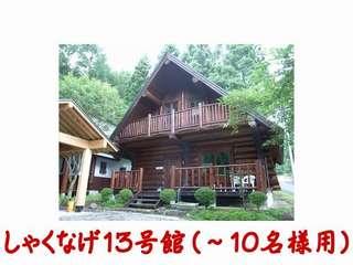 10名様まで【しゃくなげ13号館】本格カナディアンログハウス