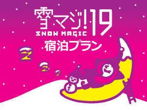 【雪マジ19】【雪マジ20】19・20歳がお得(^^♪!3名以上で39プライス♪