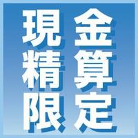【当日限定&現金特価】スーパーバリュープラン!!