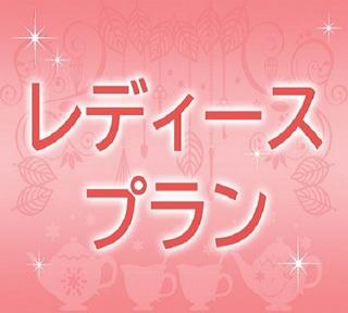 【レディースプラン】のんびり女性の休日♪嬉しい7大特典付き