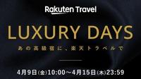 【LuxuryDays特典付】アロマリラクゼーションおこもりステイプラン(朝食付き)