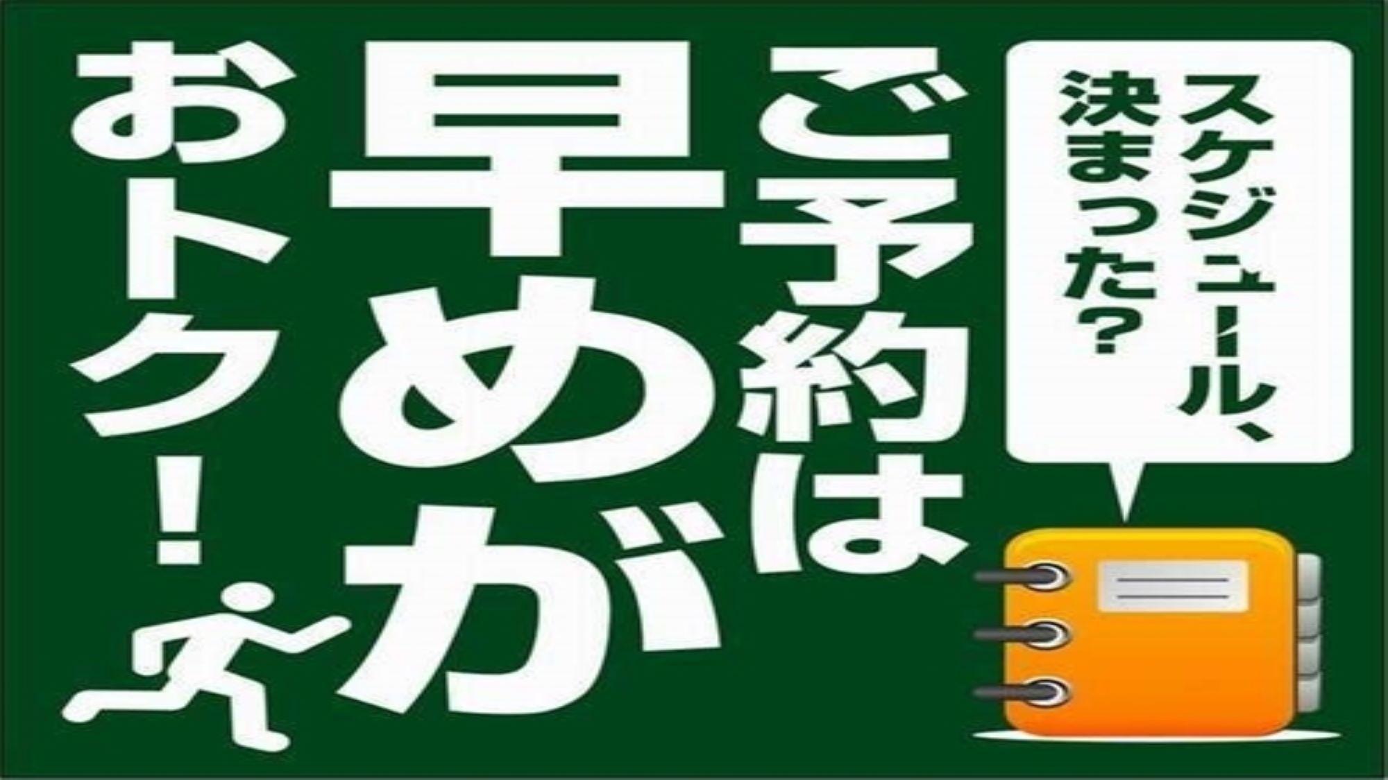 *東京駅から徒歩3分*【さき楽早得型・朝食なし】30日前のご予約でお得にステイ☆人工炭酸泉でぐっすり