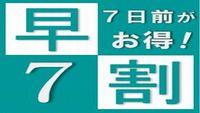 *東京駅から徒歩3分*【さき楽早得型・朝食なし】7日前のご予約でお得にステイ☆人工炭酸泉でぐっすり