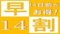 *東京駅から徒歩3分*【さき楽早得型・朝食なし】14日前のご予約でお得にステイ☆人工炭酸泉でぐっすり