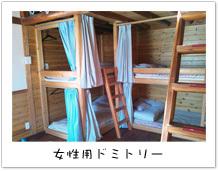 ロフト付き洋室6人部屋「現金特価」