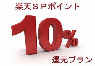 【楽天ポイント10倍】で7000円ポッキリ♪【出張でたくさん貯まる】