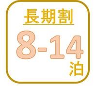 長期割プラン(8泊〜14泊) ポイント10倍!