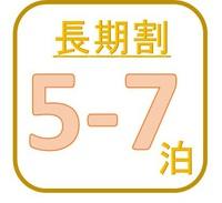 長期割引プラン(5泊〜7泊) ポイント10倍!