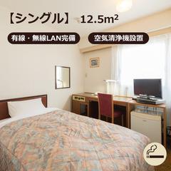シングル(喫煙可)◆有線・無線LAN対応★無料男性浴場あり
