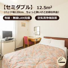 セミダブル◆喫煙◆12平米(120cm幅ベッド)無料男性浴場