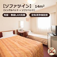 ソファツイン◇禁煙◇14平米◆無料男性浴場あり
