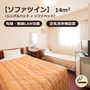 ソファツイン(喫煙可)◆14平米◆無料男性浴場あり