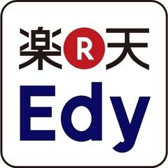 【Edy】☆Edyカード1,000円付☆ セミバイキング朝食付き♪お得に宿泊♪