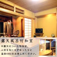特別室◇露天風呂付和室10畳