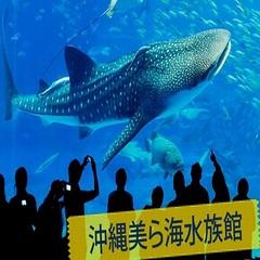 沖縄美ら海水族館チケット付プラン<朝食付>