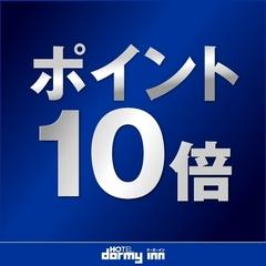 【楽天限定ポイント10倍】☆楽天スーパーポイント10倍!素泊りプラン☆
