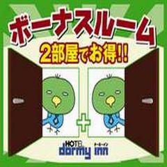 【1室サービス】グループファミリープラン≪添寝無料≫朝食付き