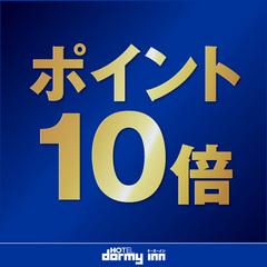 【楽天限定ポイント10倍】★楽天スーパーポイント10倍&朝食付プラン★