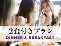 〜当館No1人気〜!!バイキング!!「朝・夕食付」プラン♪