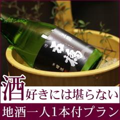 【岩国の地酒を満喫】お酒好きの方に!日本食と日本料理をじっくり楽しむ〜部屋食・おもてなし懐石プラン〜
